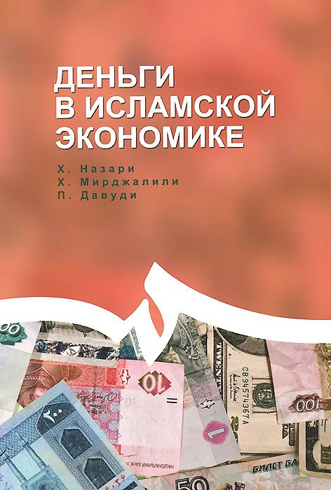 Деньги в исламской экономике ( 978-5-906016-25-6 )