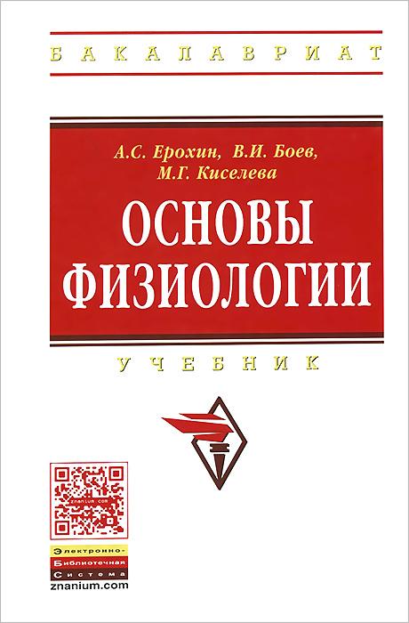 Основы физиологии. Учебник ( 978-5-16-006812-1 )