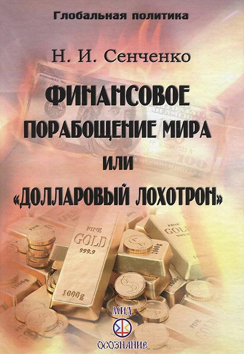 Финансовое порабощение мира, или `Долларовый лохотрон`. Н. И. Сенченко