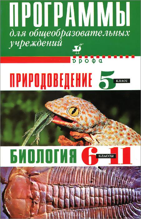 Природоведение. 5 класс. Биология. 6-11 классы. Программы для общеобразовательных учреждений ( 978-5-358-10147-0 )