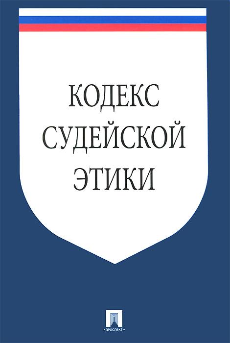 Кодекс судейской этики ( 978-5-392-16600-8 )