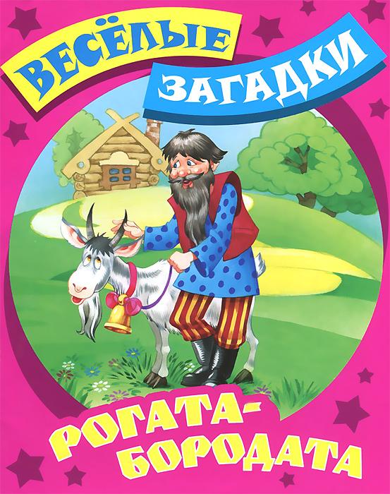 Рогата-бородата ( 978-985-17-0838-9 )