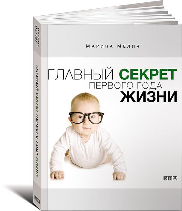 Главный секрет первого года жизни12296407Цитата Ведь именно в младенчестве зарождаются те качества, которые мы так ценим в людях, — ум, воля, целеустремленность, выдержка, общительность, уважение к себе и другим. Я была поражена, как много доказательств этому дает нам наука и как мало этих знаний мы используем в жизни. Марина Мелия, автор книги Книга блестящего психолога Марины Мелия, которую вы держите в руках, дает понимание того, что происходит с малышом в первый год жизни и как это влияет на становление его характера. А поскольку характер — это судьба, то и на дальнейшую жизнь. Эта книга дает пищу для ума и много поводов для размышления родителям очень маленького ребенка. Помогает найти свой путь в роли матери или отца. А что может быть важнее? Елена Евграфова, главный редактор журнала Harvard Business Review — Россия О чем книга Фундамент характера закладывается уже в первый год жизни ребенка....