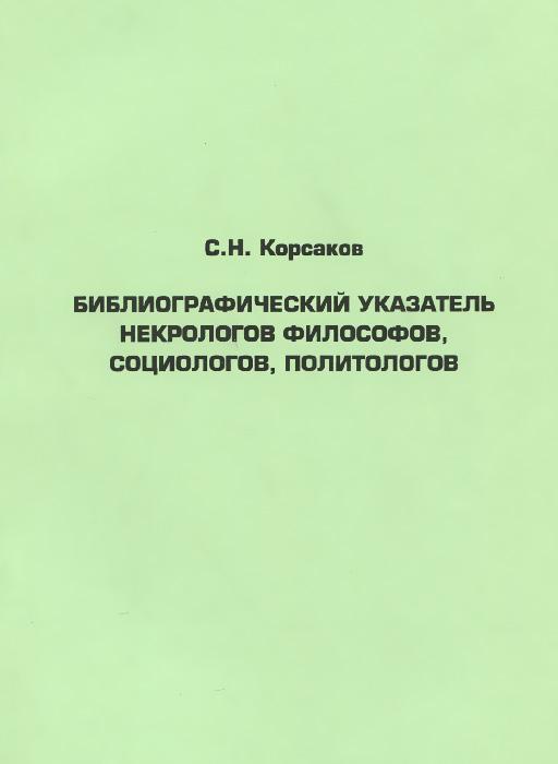 Библиографический указатель некрологов философов, социологов, политологов ( 978-5-9540-0264-5 )