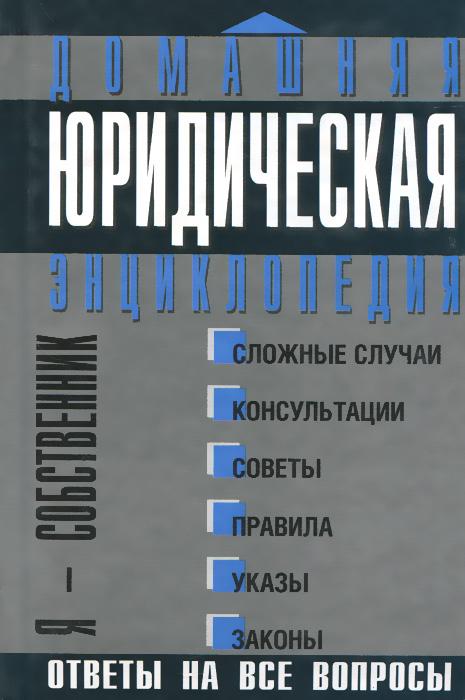 Домашняя юридическая энциклопедия. Я - собственник