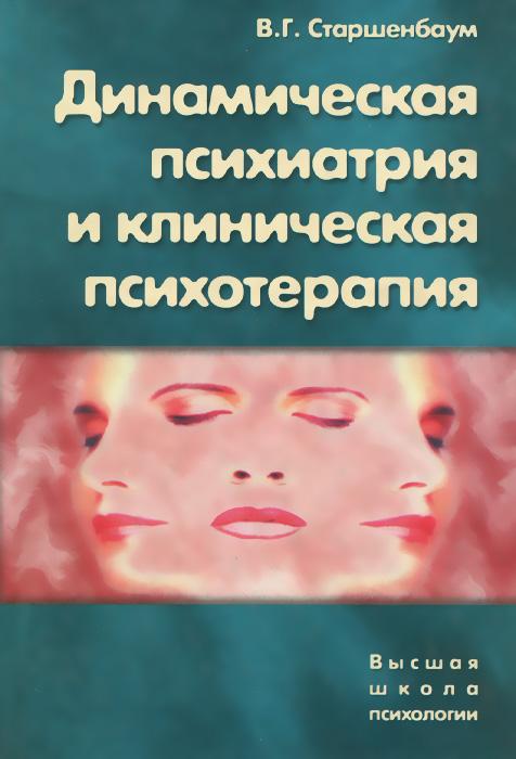 Динамическая психиатрия и клиническая психотерапия