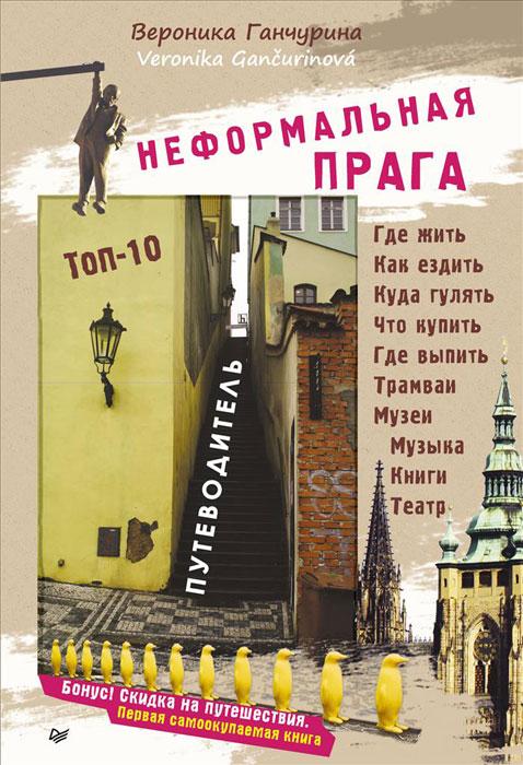 Неформальная Прага. Путеводитель. ТОП-10 ( 978-5-4461-0274-7 )