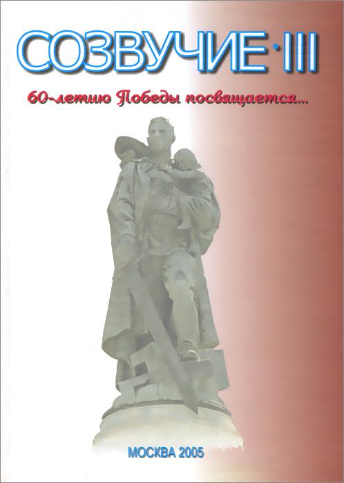 Созвучие III. Альманах, № 3, 2005