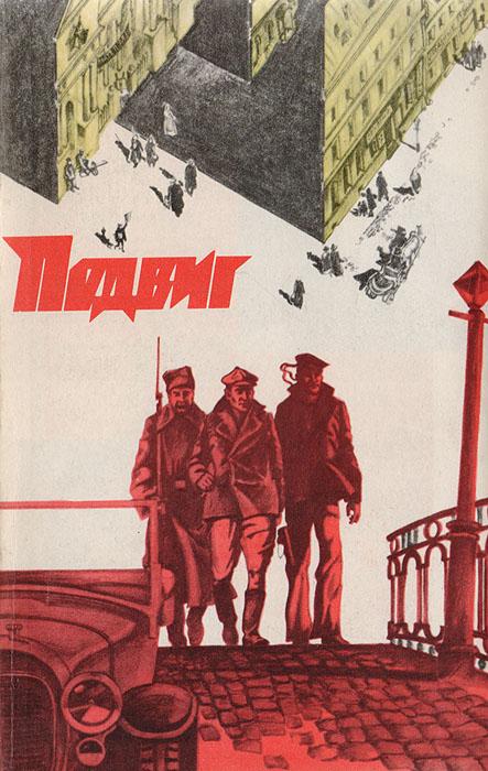 Подвиг, № 3, 1978