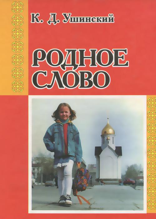 Родное слово. Книга для детей и родителей, Константин Ушинский