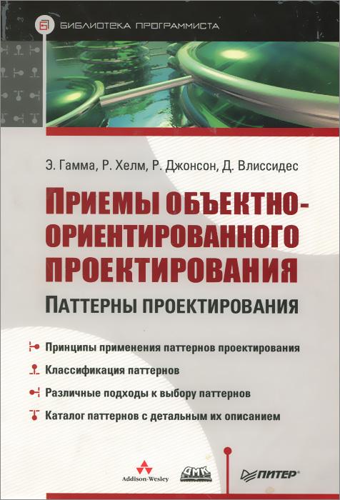 Приемы объектно-ориентированного проектирования. Паттерны проектирования, Э. Гамма, Р. Хелм, Р. Джонсон, Д. Влиссидес