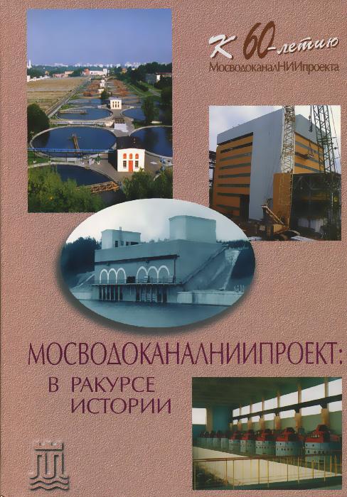 МосводоканалНИИпроект. В ракурсе истории