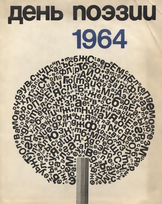 Zakazat.ru: День поэзии. 1964