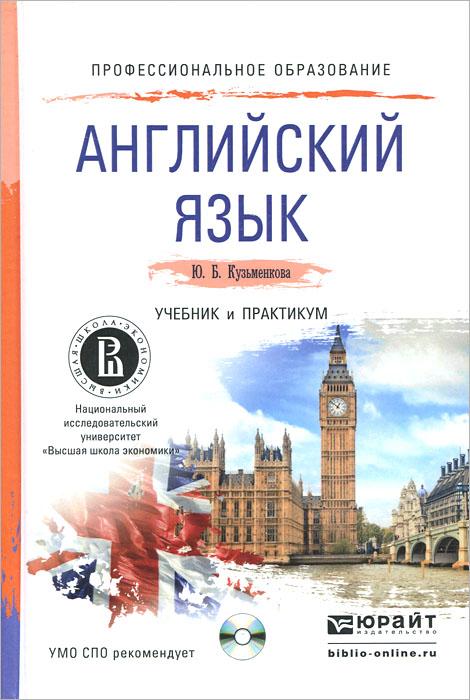 Английский язык. Учебник и практикум (+ CD-ROM)