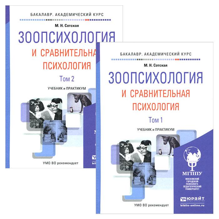 Зоопсихология и сравнительная психология. Учебник и практикум. В 2 томах. Том 1