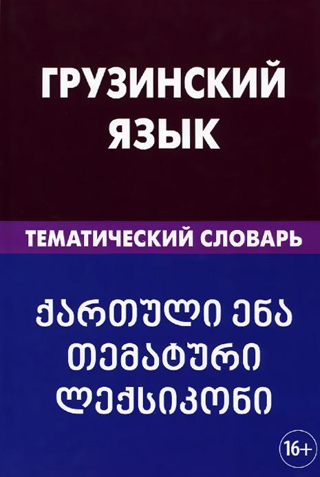 Грузинский язык. Тематический словарь