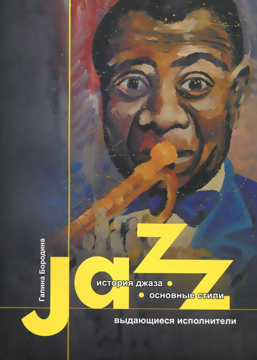 История джаза. Основные стили, выдающиеся исполнители