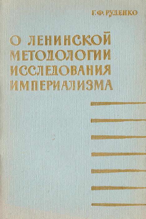 О ленинской методологии исследования империализма