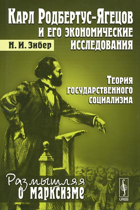 Карл Родбертус-Ягецов и его экономические исследования. Теория государственного социализма