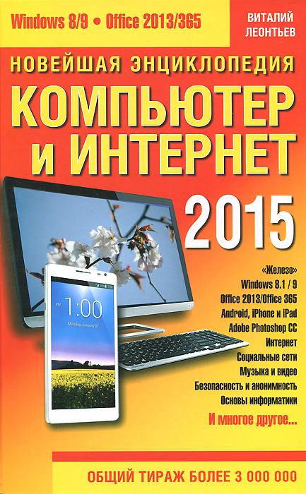 Новейшая энциклопедия. Компьютер и Интернет 2015