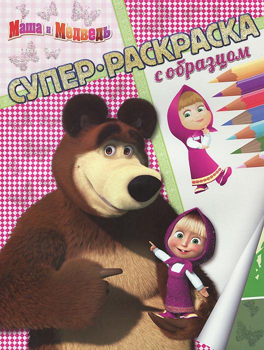 Маша и Медведь. Суперраскраска с образцом
