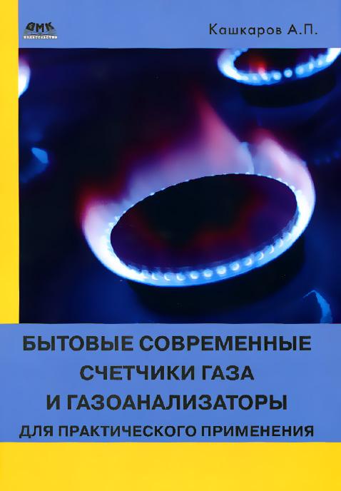 Бытовые современные счетчики газа и газоанализаторы для практического применения ( 978-5-97060-150-1 )