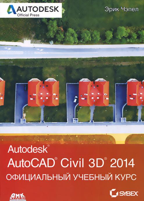 AutoCAD Civil 3D 2014. ����������� ������� ����