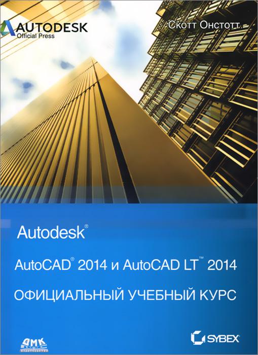 AutoCAD 2014 и AutoCAD LT 2014. Официальный учебный курс