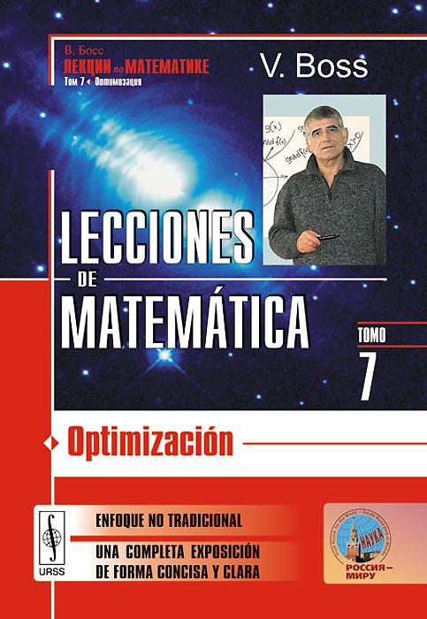 Lecciones de matematica: Tomo 7: Optimizacion