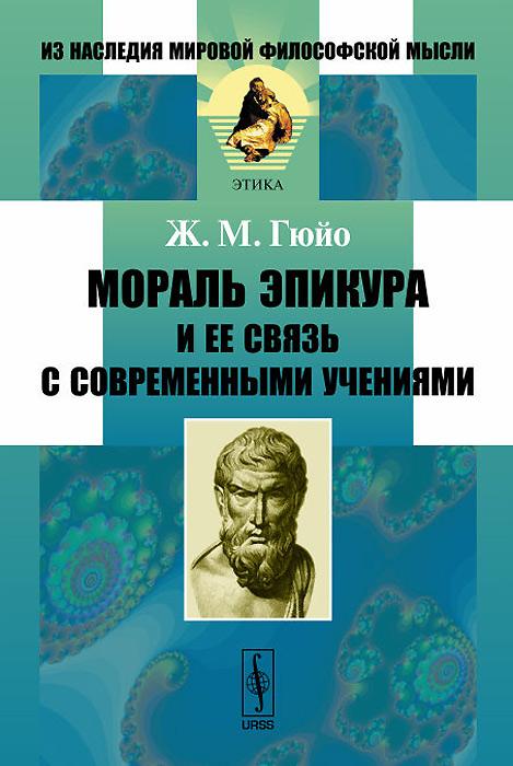 Мораль Эпикура и ее связь с современными учениями