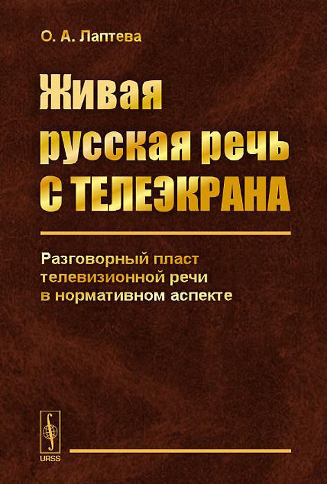 Живая русская речь с телеэкрана. Разговорный пласт телевизионной речи в нормативном аспекте