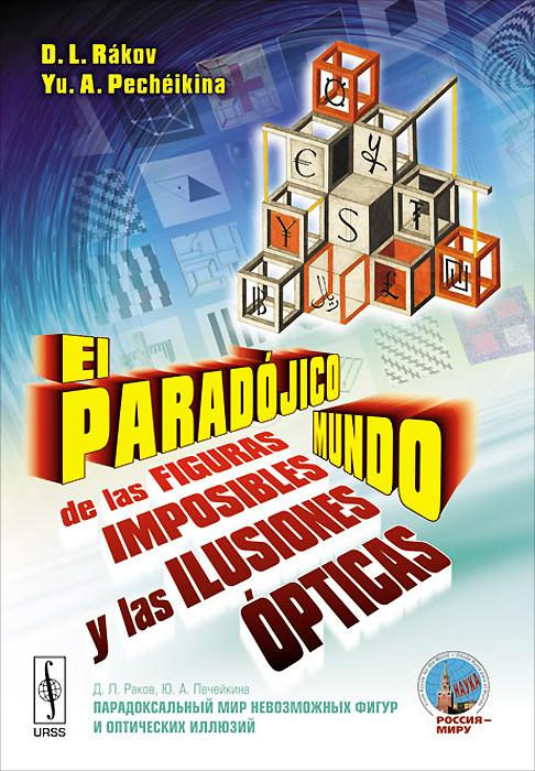 El paradojico mundo de las figuras imposibles y las ilusiones opticas