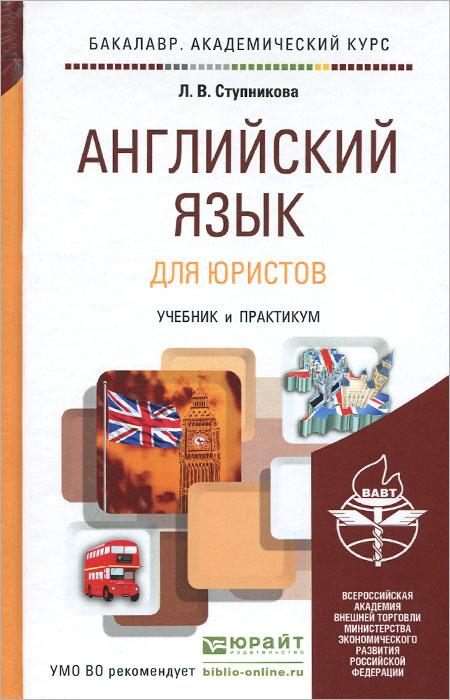 Английский язык для юристов. Учебник и практикум