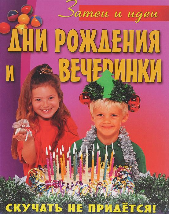 Дни рождения и вечеринки