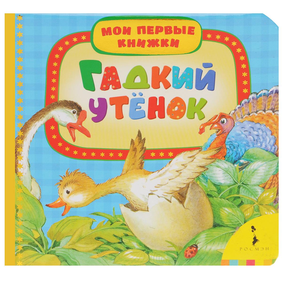 Гадкий утенок12296407Серия МОИ ПЕРВЫЕ КНИЖКИ предназначена для чтения детям до трех лет и включает в себя произведения, подобранные с учётом возраста ребёнка. Любимые сказки, стихи, загадки, песенки и потешки проиллюстрированы талантливыми художниками. Книги с красочными рисунками помогут приобщить малыша к чтению и разовьют его кругозор. Лучшие произведения для малышей; Любимые детские писатели; Яркие иллюстрации; Удобный и безопасный формат книги.