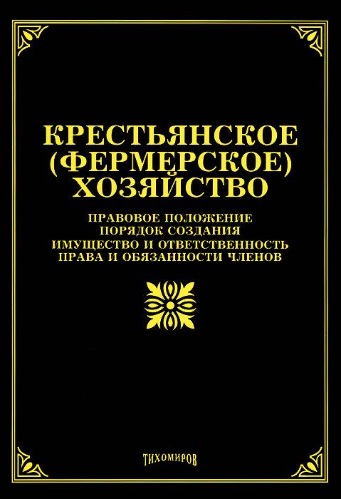 Крестьянское (фермерское) хозяйство. Правовое положение, порядок создания, имущество и ответственность, права и обязанности членов