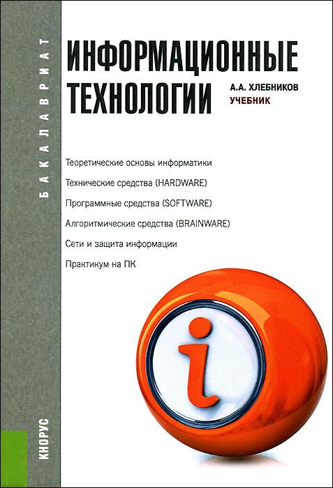 Информационные технологии. Учебник