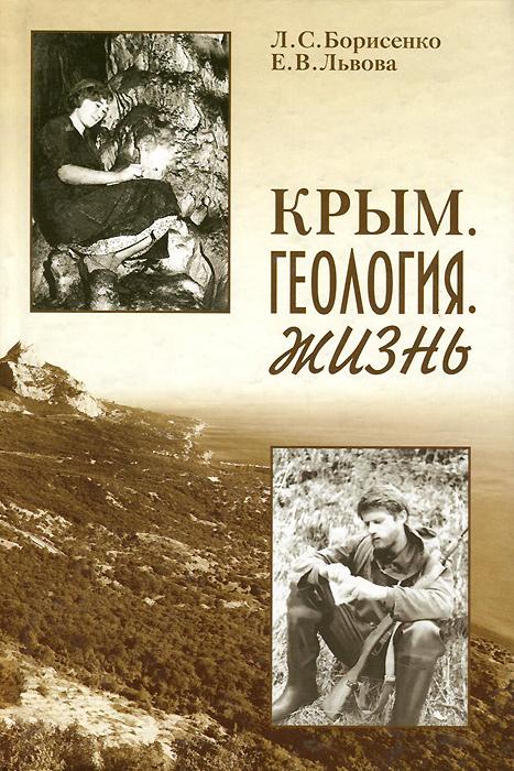 Крым. Геология. Жизнь ( 978-966-1691-37-6 )