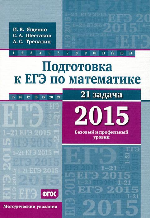 ЕГЭ 2015. Математика. Базовый и профильный уровни. Методические указания