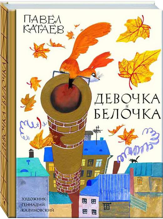Девочка и белочка12296407Однажды произошла невероятная история. В лесу в беличьем дупле поселилась девочка, а в городе в первый класс пошла настоящая белочка. Нет-нет, Катя и Белочка не договаривались. Просто так получилось. Эту удивительную историю о том, как девочка научилась жить в лесу, а белочка освоилась в городе, писателю Павлу Катаеву рассказал непосредственный участник событий - воробей Чик. А нарисовал и Чика, и Катю, и Белочку, и ёжика Колючкина, и дедушку Василия Степановича… - всех-всех героев этой сказки замечательный художник Геннадий Калиновский. И персонажи ДЕВОЧКИ И БЕЛОЧКИ ждали более тридцати лет (а именно так долго не переиздавалась эта книга), чтобы ещё раз поведать читателям свою историю.