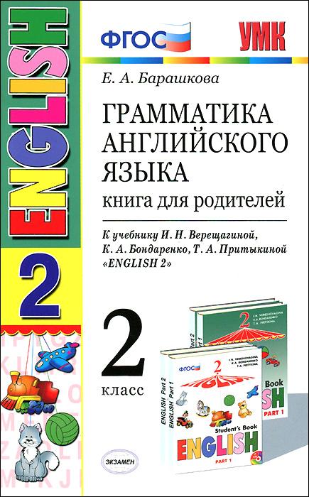 English 2 / Грамматика английского языка. 2 класс. Книга для родителей. К учебнику И. Н. Верещагиной и др.