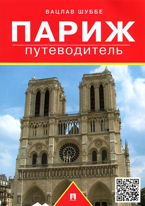 Париж. Путеводитель ( 978-5-392-15510-1 )