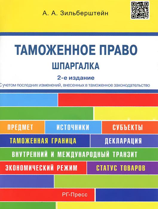 Таможенное право. Шпаргалка. Учебное пособие ( 978-5-998-80311-6 )