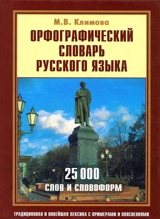 Орфографический словарь русского языка ( 978-5-93642-369-7 )