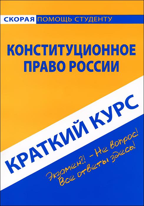 Конституционному право России. Краткий курс ( 978-5-409-00673-0 )