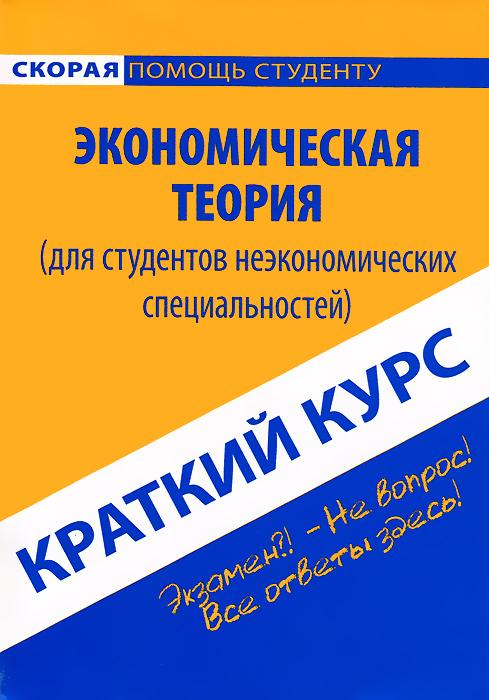 Экономическая теория. Краткий курс ( 978-5-409-00659-4 )