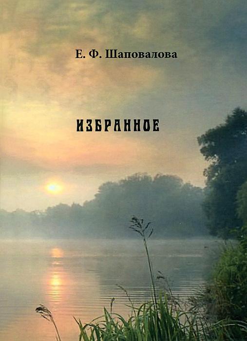 Е. Ф. Шаповалова. Избранное