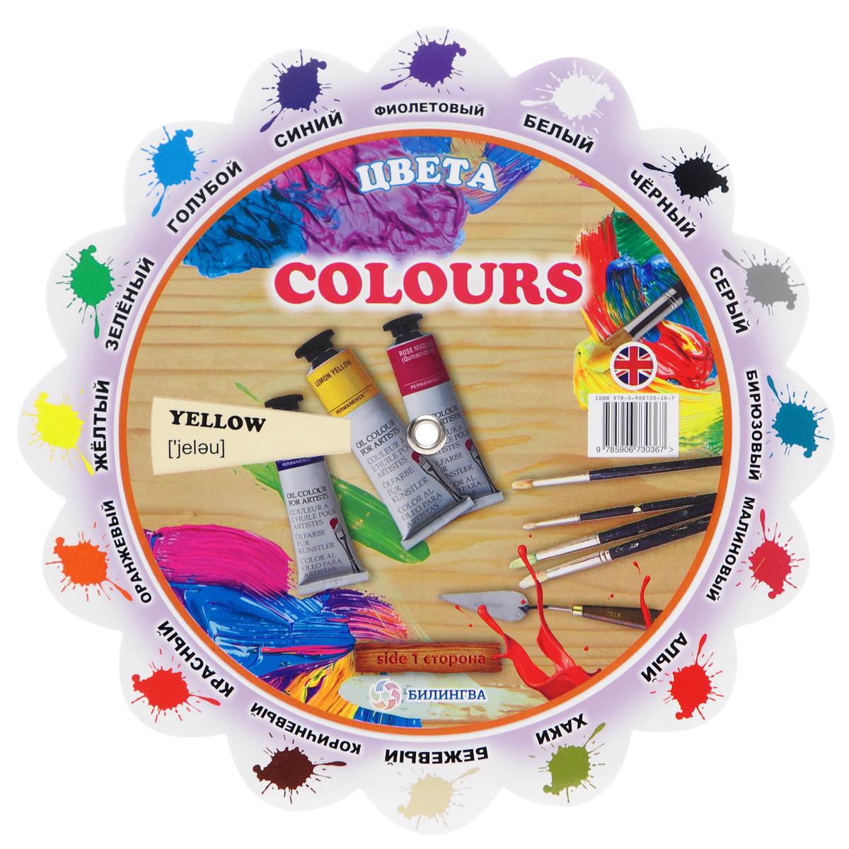 Colours / Цвета. Тематический словарь ( 978-5-906730-36-7 )