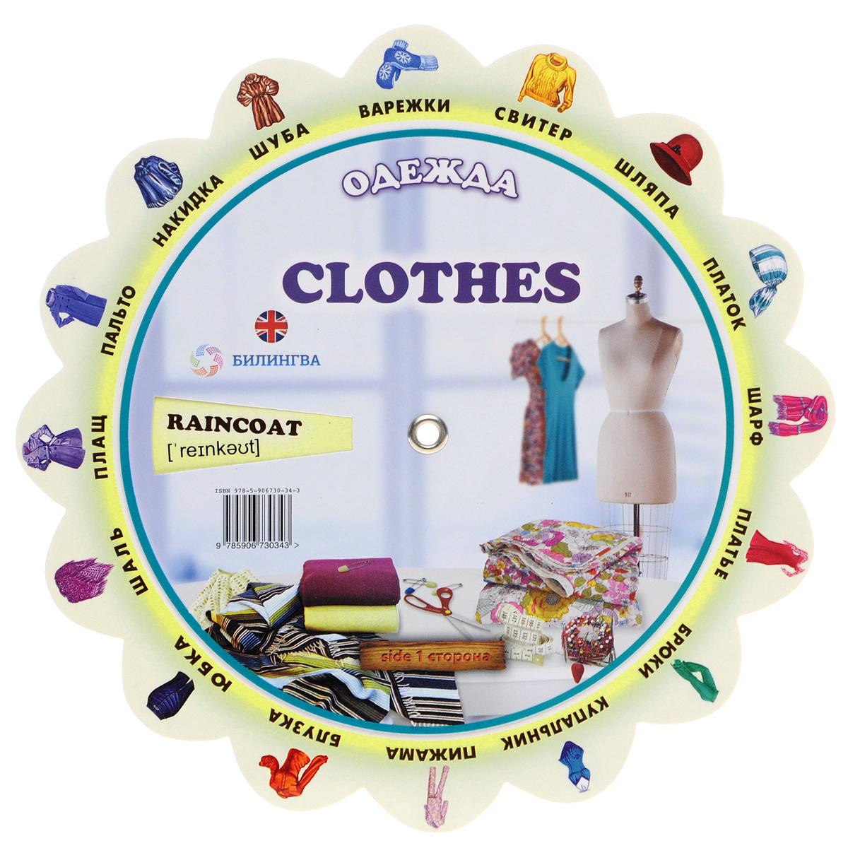 Clothes / Одежда. Тематический словарь ( 978-5-906730-34-3 )