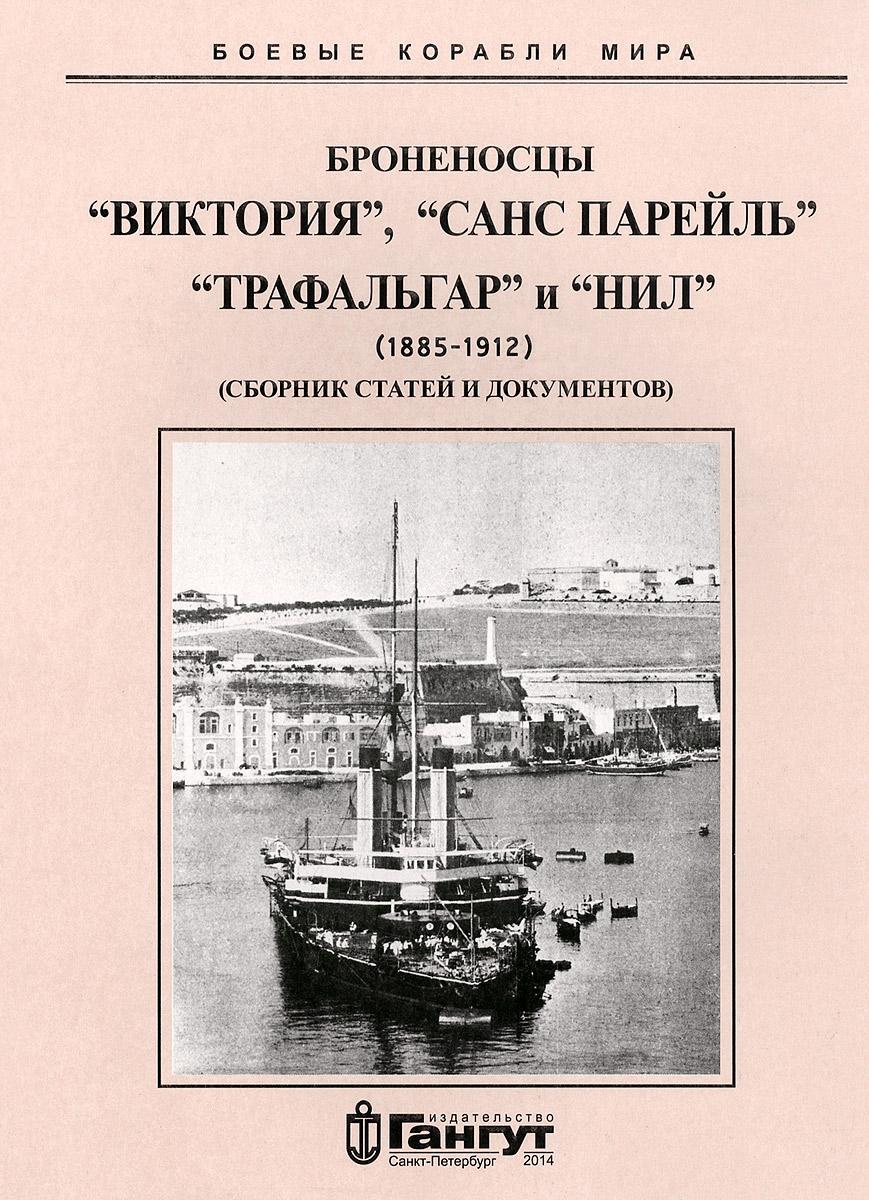 """Броненосцы """"Виктория"""", """"Санс Парейль"""", Трафальгар"""" и """"Нил"""""""
